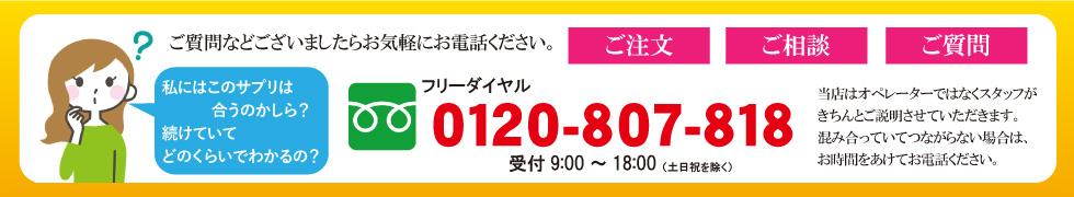 フリーダイアル:0120-807-818