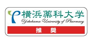 横浜薬科大学推奨